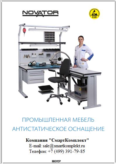 Промышленная антистатическая мебель Novator (НоваТор)