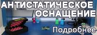 Антистатическое оснащение рабочих мест от официального поставщика СмартКомплект