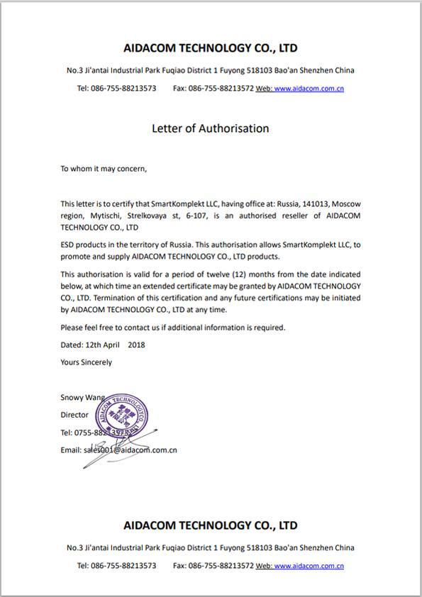 Сертификат официального поставщика компании Aidacom