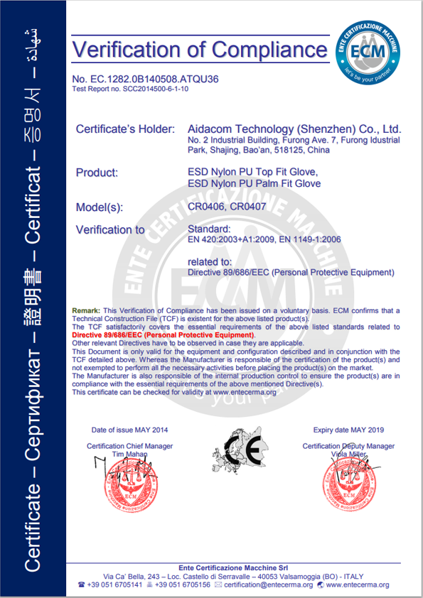 Сертификат соответствия марки CE, на антистатические перчатки